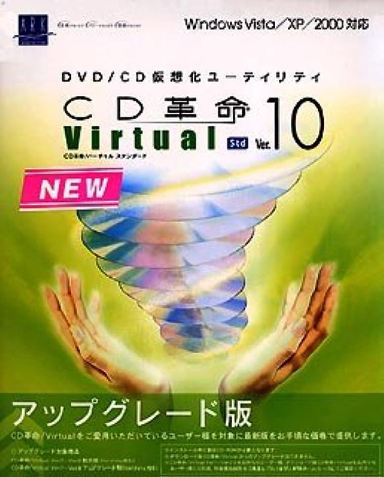 絡まる踏み台震えるCD革命/Virtual Ver.10 Std アップグレード版