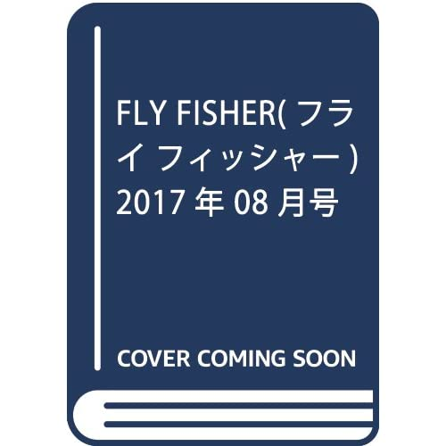 FLY FISHER(フライ フィッシャー) 2017年 08 月号 [雑誌]