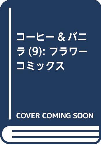 [画像:コーヒー&バニラ 9 (Cheeseフラワーコミックス)]
