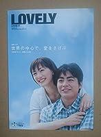 綾瀬はるか・山田孝之LOVELY6 153 2004夏世界の中心で、愛をさけぶ の表紙&特集非売品冊子