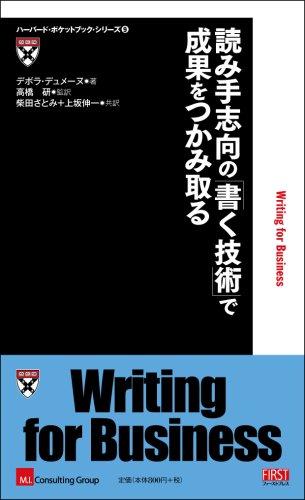 読み手志向の「書く技術」で成果をつかみ取る (ハーバード・ポケットブック・シリーズ)の詳細を見る
