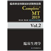 Complete+MT 2019 Vol.2 臨床生理学 (臨床検査技師国家試験解説集)