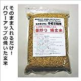 釜炒り焼玄米2kg <発芽玄米を焼いてパワーアップ>