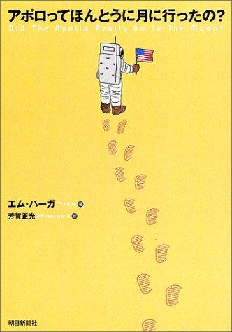 アポロってほんとうに月に行ったの?の詳細を見る