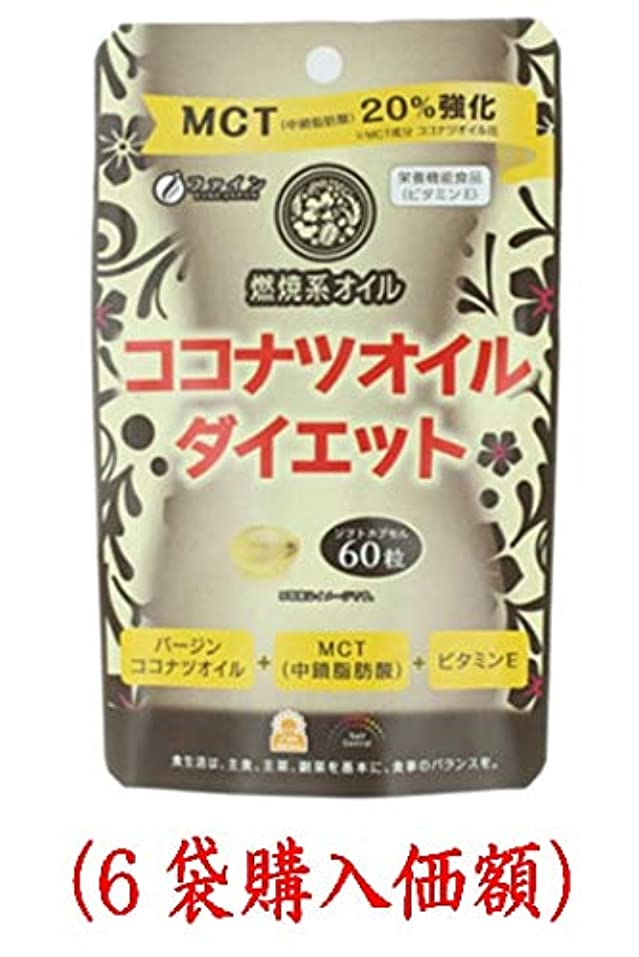 で慈悲深い扱いやすいココナツオイルダイエット60粒(6袋購入価額)ファイン