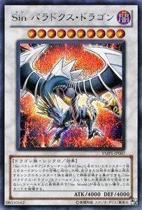 遊戯王カード 【 Sin パラドクス・ドラゴン 】 YMP1-JP007-SI 《遊戯王ムービーパック》