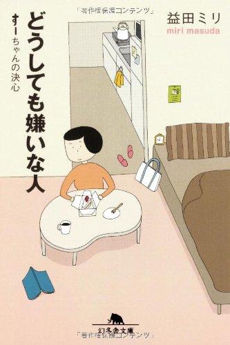どうしても嫌いな人 すーちゃんの決心 (幻冬舎文庫)の詳細を見る