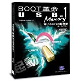 BOOT革命/USB Memory Ver.1バンドル専用スリム版
