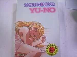この世の果てで恋を唄う少女 YU-NO PC98