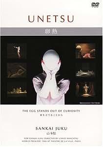 山海塾 [卵熱] SANKAI JUKU [UNETSU] NTSC版 [DVD]