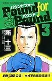 Pound for pound 3 (少年チャンピオン・コミックス)
