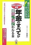 年金のすべてが面白いほどわかる本〈2007‐2008年新版〉―平成19・20年改正ポイントから受給手続きまで
