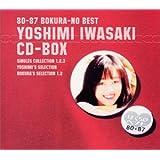 80-87 岩崎良美 CD-BOX ぼくらのベスト