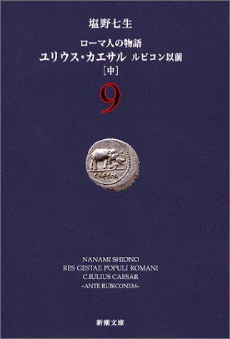 ローマ人の物語〈9〉ユリウス・カエサル ルビコン以前(中) (新潮文庫)の詳細を見る