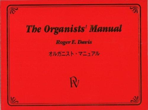 オルガニストマニュアル (オルガン奏法と作品選集)