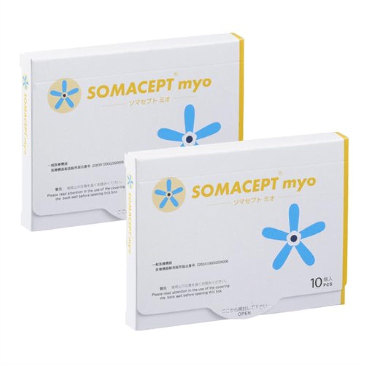 冷淡なパネルインストールソマセプト ミオ SOMACEPT myo 10個入り (直径17mm)2個セット