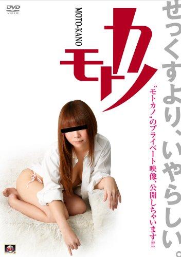 モトカノ [DVD]