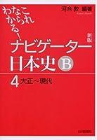 これならわかる!ナビゲーター日本史B 4 大正~現代