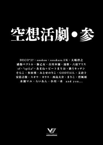 空想活劇・参