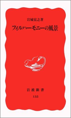 フィルハーモニーの風景 (岩波新書)の詳細を見る