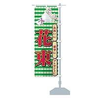 花束 のぼり旗 サイズ選べます(ジャンボ90x270cm 右チチ)
