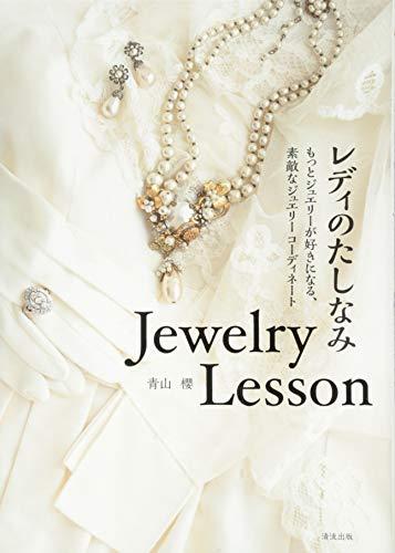 レディのたしなみ Jewelry Lesson —もっとジュエリーが好きになる、素敵なジュエリーコーディネート—