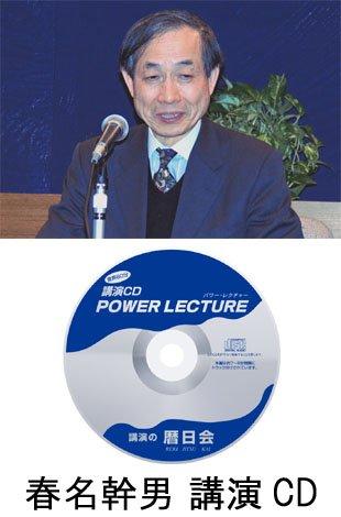 春名幹男 秘密のファイル―CIAの対日工作の著者【講演CD:日本をとりまく危機と日米同盟関係】