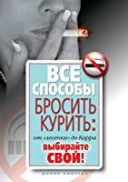 """All the Ways to Quit Smoking. from the """"ladder"""" to Carr. Choose Your Own!"""