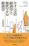 ケインズの経済学と現代マクロ経済学