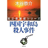 四国宇和島殺人事件―宮之原警部シリーズ (双葉文庫)