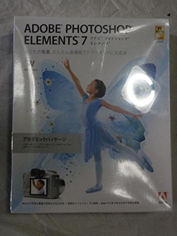絶対の消防士格差ADOBE Photoshop elements 7 アカデミック版 (win)