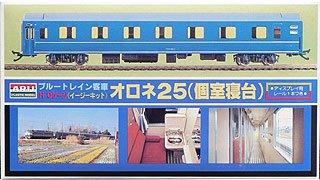 1/80 ブルートレイン客車 No.2 オロネ25 (個室寝台)