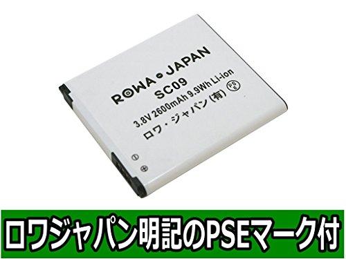 【実容量高】ドコモ docomo GALAXY S4 SC-04E J SC-02F の SC09 SC11 互換 バッテリー【ロワジャパンPSEマーク付】