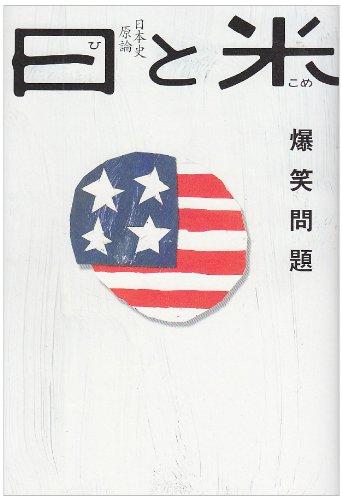 日と米―日本史原論の詳細を見る