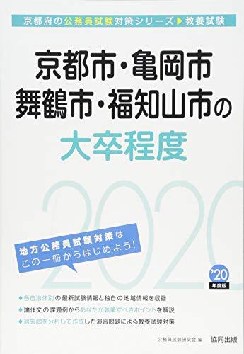 京都市・亀岡市・舞鶴市・福知山市の大卒程度〈2020年度〉 (京都府の公務員試験対策シリーズ)