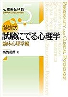 特訓式 試験にでる心理学 臨床心理学編 (心理系公務員試験対策 実践演習問題集5)