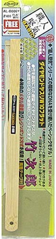 シモムラアレック 職人堅気 竹次郎 #400 フラット W10フリー