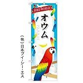 【オウム】のぼり旗 3枚セット (日本ブイシーエス)24GNB610