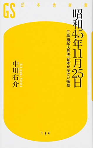 昭和45年11月25日―三島由紀夫自決、日本が受けた衝撃 (幻冬舎新書)の詳細を見る