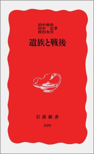 遺族と戦後 (岩波新書 新赤版 (399))の詳細を見る