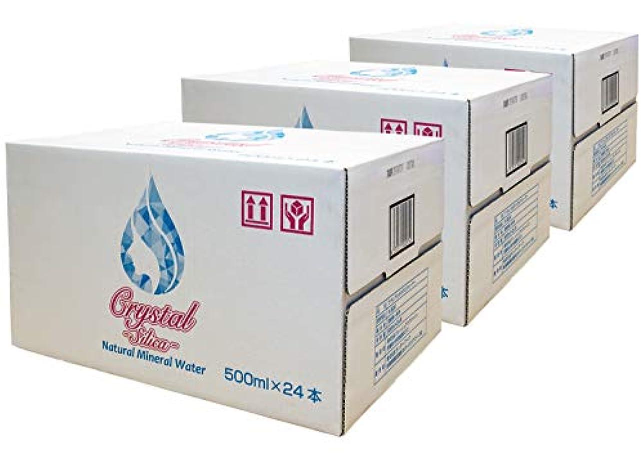 に付ける劇的返還Crystal-Silica-(24本×3箱)プラズマ加工でカラダへの吸収力が段違い[クリスタルシリカ][シリカ水][飲む美容液]