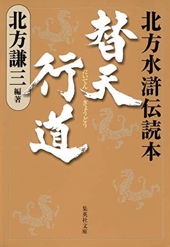 替天行道 北方水滸伝読本 (集英社文庫)の詳細を見る