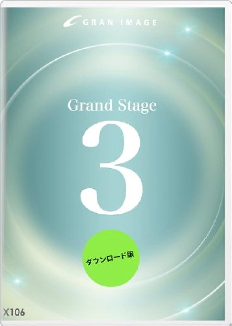 うなり声好み屈辱するグランイメージ X106 グランドステージ 3 [ダウンロード]