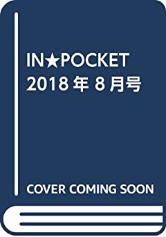 IN★POCKET 2018年 8月号