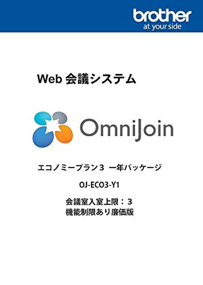 震えラック腹部ブラザー OmniJoin エコノミープラン3 OJ-ECO3-Y1