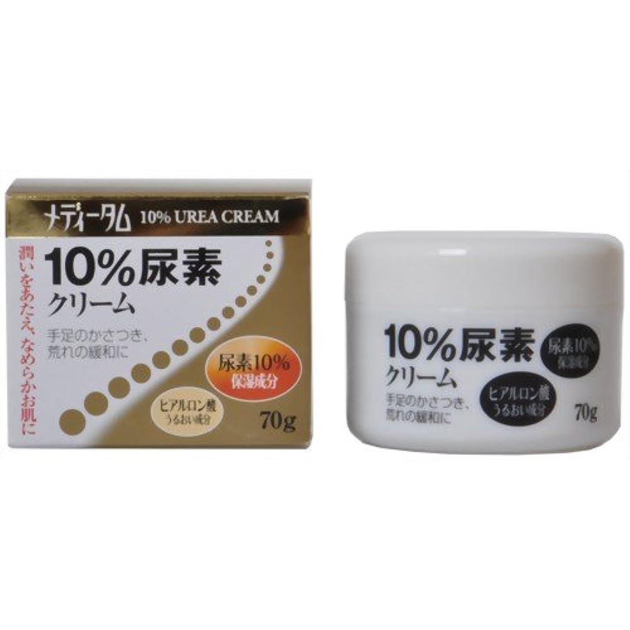 地震エレガント木製メディータム 10%尿素クリーム 70g