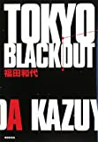 TOKYO BLACKOUT (Tokyo Sogensha mystery frontie)