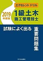 1級土木施工管理技士 エクセレントドリル試験によく出る重要問題集 2019年度版