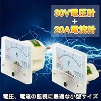 アナログ電圧/電流計セット マルチメータ30V電圧計+20A電流計 並行輸入品