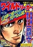 ワイルドリーガー 第1集 (TOKUMA FAVORITE COMICS)